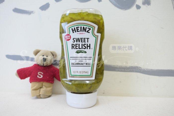 【Sunny Buy】◎現貨◎ 美國 HEINZ 亨氏 甜味酸黃瓜醬 375ml 倒瓶