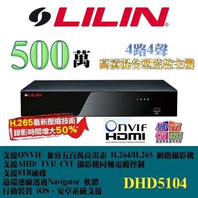 LILIN 利凌 DHD5104 4CH 500萬畫素 5MP 類比混合型 DVR 高清嵌入式數位錄影機 H.265