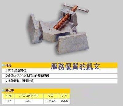 直角虎鉗、90度焊接虎鉗、31/2吋 直角固定虎鉗 (鑄造鋼)  含稅
