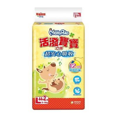 【4包1020含運】滿意寶寶活潑寶寶紙尿褲 L184片/箱(請先確認存貨在下標)
