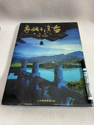 【古書藏|精裝絕版書】台灣映象 羅意恩 李丹|二手舊書