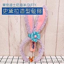 預購 4/22採買 史黛拉兔 Stella 史黛拉 髮箍 派對裝扮 紫色兔耳 東京海洋迪士尼 生日[H&P栗子小鋪]
