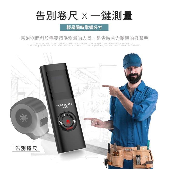 【 全館折扣 】 迷你雷射測距儀 防水 40米 充電式 電子尺 雷射尺 室內設計 水電 泥作 木作 設計師
