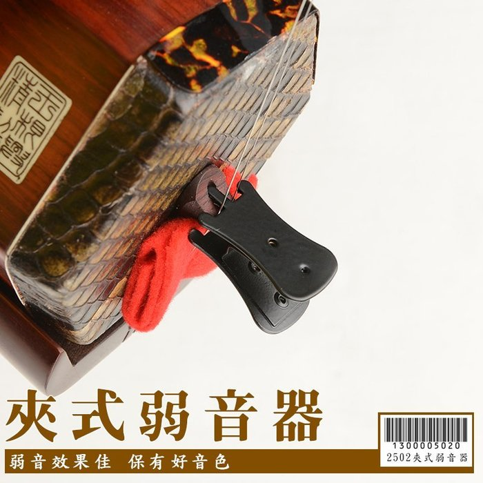 【嘟嘟牛奶糖】國樂精品 二胡夾式弱音器 優惠特價50元 2502