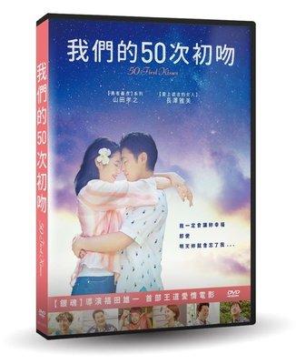 『DINO影音屋』19-01【全新正版-電影-我們的50次初吻-DVD-全1集1片裝-山田孝之、長澤雅美】