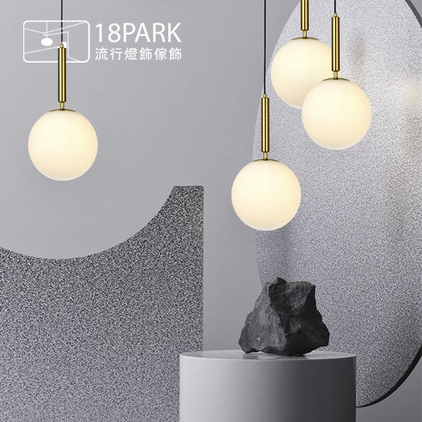 【18Park】北歐風格 Round chandelier [ 圓漾吊燈-20cm]
