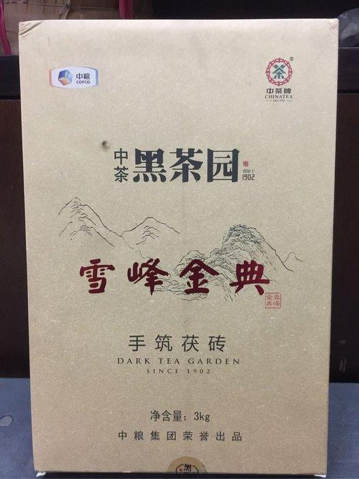 〈黑茶私藏〉湖南益陽雪峰金典中茶茯磚黑茶2014年(黑茶)