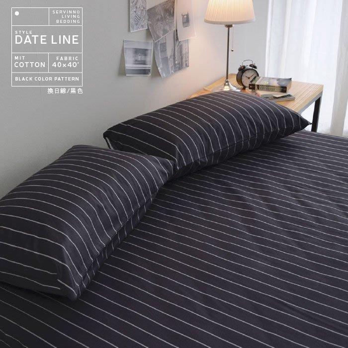 MIT精梳棉【 換日線-黑色】單人加大3.5尺/床包枕套組-絲薇諾