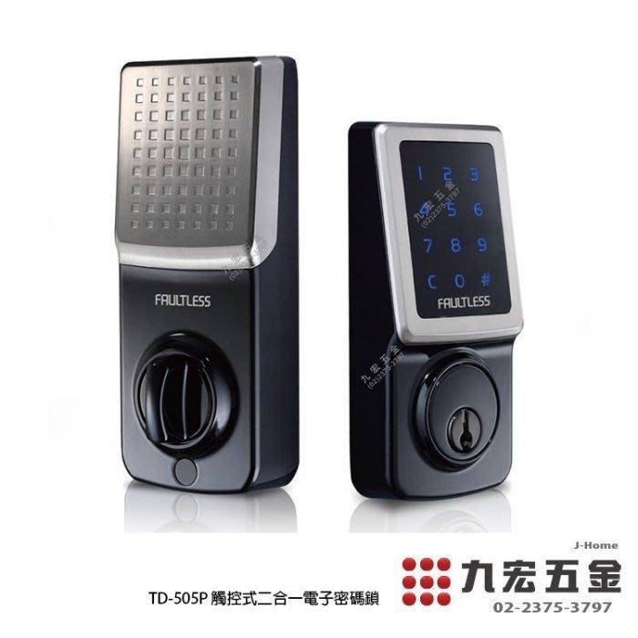 (含稅價) 九宏五金 加安 TD-505P(G5V2D01BBE)  二合一觸控式電子鎖(密碼/鑰匙)
