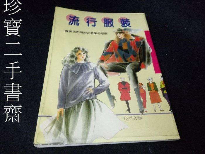 【珍寶二手書齋3B20】流行服裝 將門文物