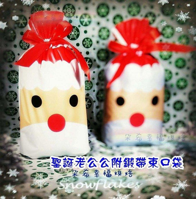 聖誕節 聖誕老公公 附鍛帶 束口袋 烘焙 糖果袋 補習班 安親班 包裝袋 抽繩袋 禮物袋【朵希幸福烘焙】