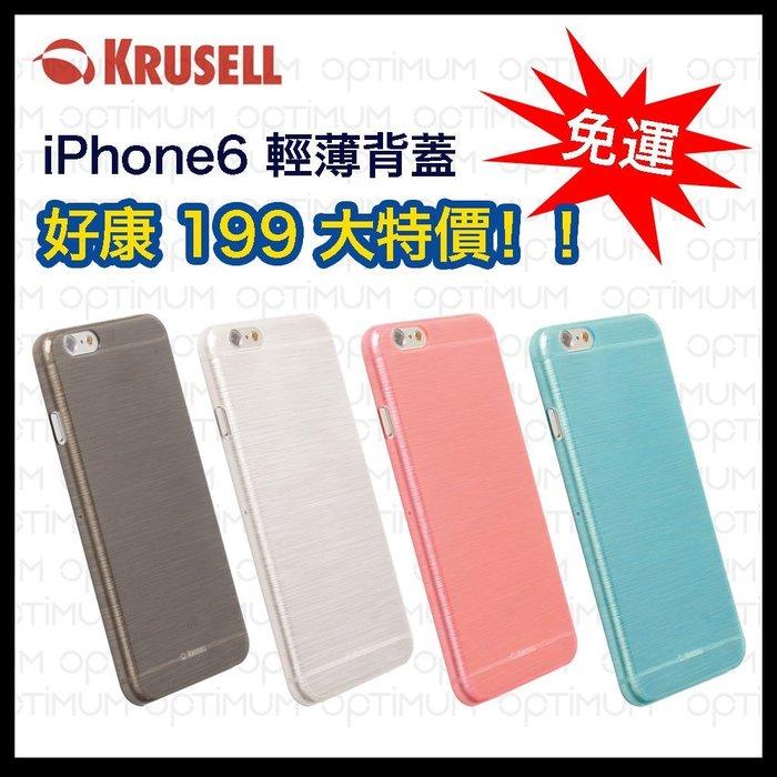 免運費福利大特價!【瑞典Krusell】iPhone6 霧面 透明 髮絲紋 輕薄 時尚背蓋 手機殼  4色