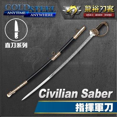 《龍裕》COLD STEEL/Civilian Saber指揮劍/88NSS/英軍獅頭柄長劍/西洋劍/1055碳鋼