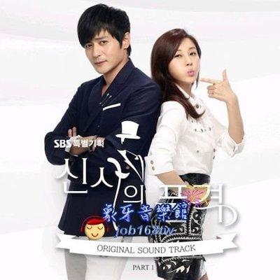 【象牙音樂】韓國電視原聲 -- 紳士的品格 OST Part 1 (SBS TV Drama) / 張東健