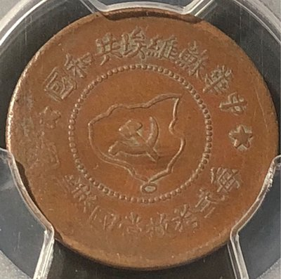 1932年 中華蘇維埃共和國 五分銅幣 名譽品 稀少 PCGS XF45