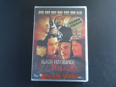 [DVD] - 英雄好漢 Tragic Hero