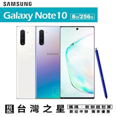 Samsung Note10 8G+256G 攜碼台灣之星4G上網799價格皆含稅開發票 高雄國菲五甲店