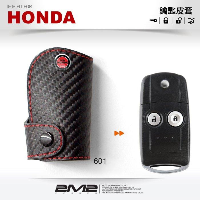【2M2】HONDA CIVIC 9 ACCORD K13 CRV4 CRV4.5 本田汽車鑰匙 皮套 鑰匙皮套 鑰匙包