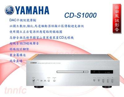 [台南鳳誠] ~山葉公司~ YAMAHA CD-S1000 CD播放機~非SA8005/CD6005~來店超便宜~