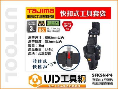 @UD工具網@日本TAJIMA 田島 快扣式工具套袋 腰帶 工具袋 手工具 安全掛勾 SFKSN-P4