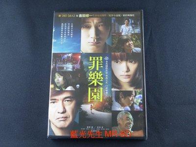 [DVD] - 罪樂園 The Promised Land ( 海樂正版 )