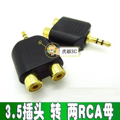 鍍金3.5mm立體聲公頭轉雙蓮花母頭/ 3.5公轉2RCA母紅白音頻轉接頭 新竹市