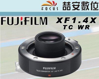 《喆安數位》富士 FUJI Fujinon XF 1.4X TC WR 增倍鏡 加倍鏡 增倍鏡 1.4倍 平輸 #1