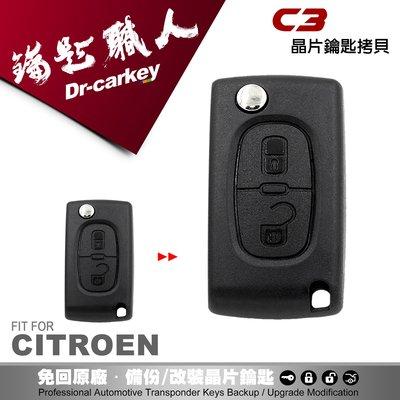 【汽車鑰匙職人】CITROEN C3 拷貝法國雪鐵龍汽車晶片遙控器摺疊鑰匙 遺失複製