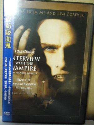 Interview with the Vampire夜訪吸血鬼湯姆克魯斯布萊德彼特克絲汀鄧斯特安東尼奧班德拉尼爾喬丹導演