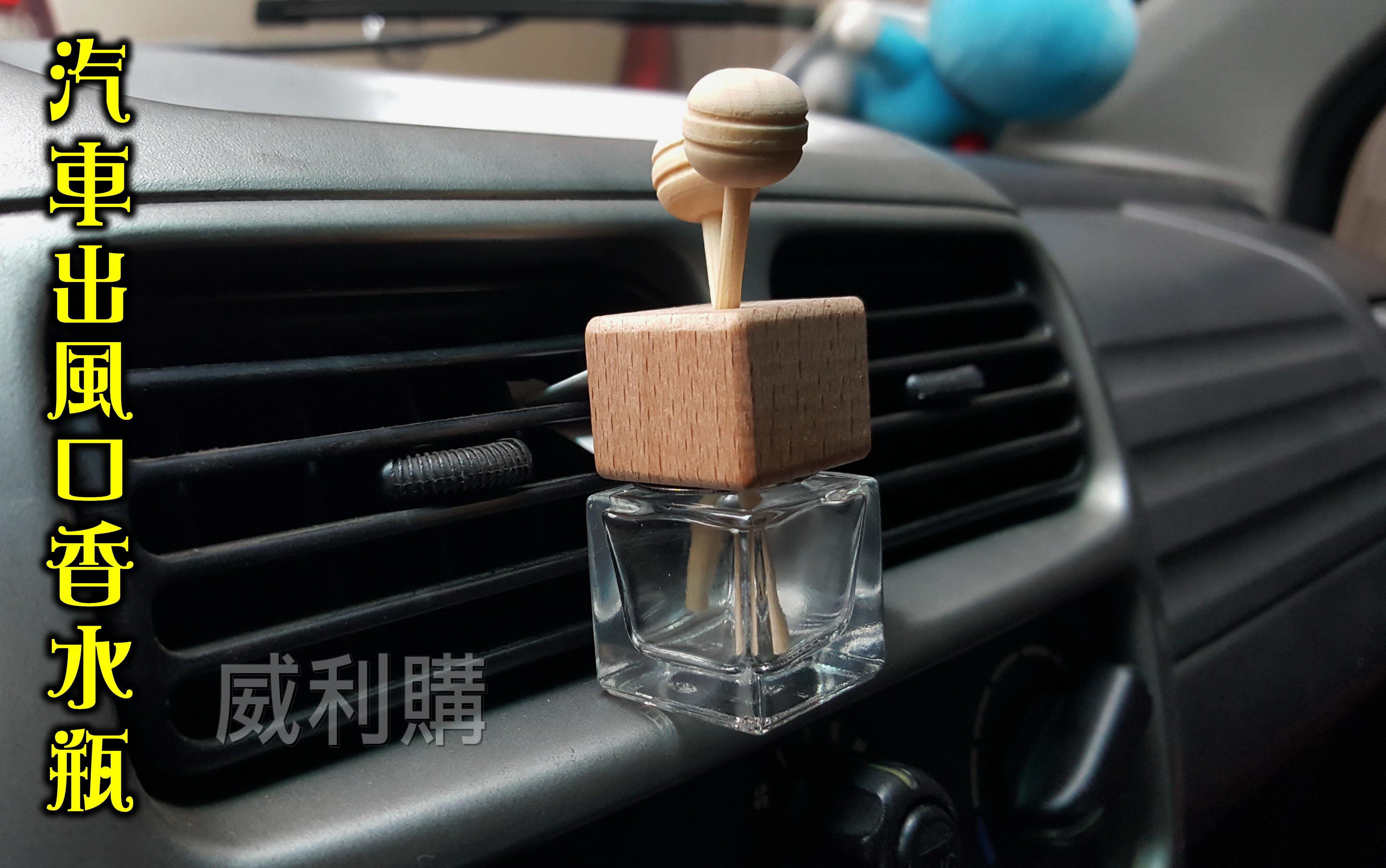 【威利購】汽車香水瓶(夾扣四方瓶)【空瓶35元】出風口香水瓶 插棒薰香瓶 松木瓶蓋  精油瓶 可平放
