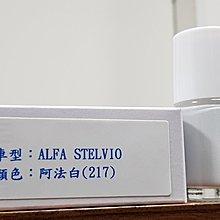 <名晟鈑烤>艾仕得(杜邦)Cromax 原廠配方點漆筆.補漆筆 ALFA STELVIO  顏色:阿法白(217)