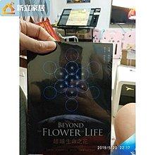 【現貨塑封包裝】茂琳聖哲曼阿卡西記錄.超越生命之花.成為精靈+五次元+生命之花+從心覺醒+重織你的實相纖維NN9533