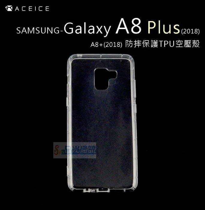 s日光通訊@ACEICE原廠【新品】SAMSUNG Galaxy A8 Plus 2018 A8+ 防摔保護TPU空壓殼