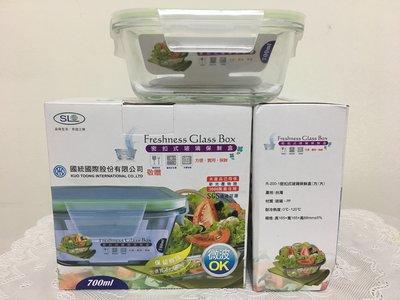 Freshness Glass Box密扣式玻璃保鮮盒方形 700ml