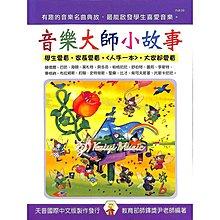 Kaiyi Music 【Kaiyi Music】音樂大師小故事 book (IN-839)