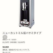 【Peekaboo 咖啡館】日本進口 Kalita New Cut  營業用*平刀大刀盤 磨豆機 * 可試機(商品代號:61023)