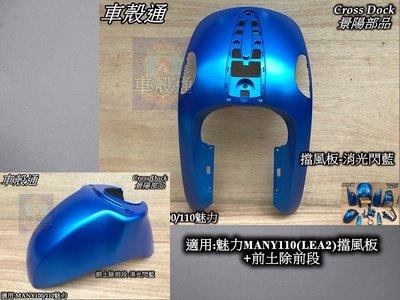 [車殼通]適用:魅力MANY110(LEA2)擋風板+前土除前段-消光閃藍$1130,Cross Dock景陽部品