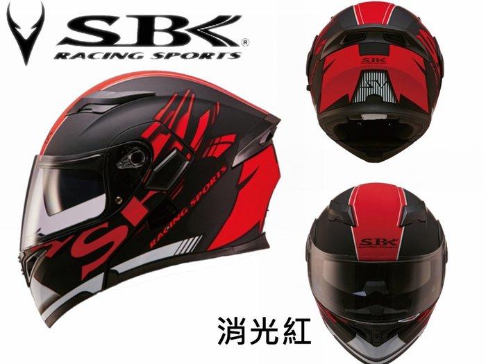 【金剛安全帽】SBK SV PRIDE  雙D扣 內襯可拆 內置墨片 全罩 安全帽 可樂帽 汽水帽 四色