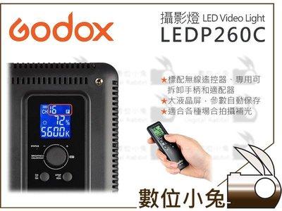 數位小兔【Godox LEDP260C LED 攝影燈+NP-F970電池X2+充電器】持續燈 補光燈 雙色溫