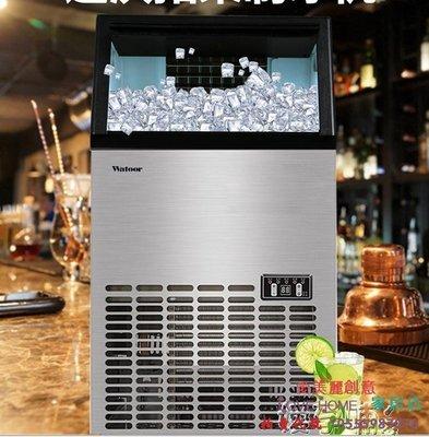 製冰機製冰機沃拓萊55kg商用製冰機奶茶店KFC方冰塊大中小型製冰機igo  全館免運