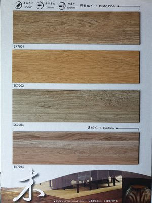 美的磚家~漂亮超值!質感佳!匠藝木紋塑膠地磚塑膠地板~ 經濟耐用15cmx90cmx2.0m/m,每坪只要500元
