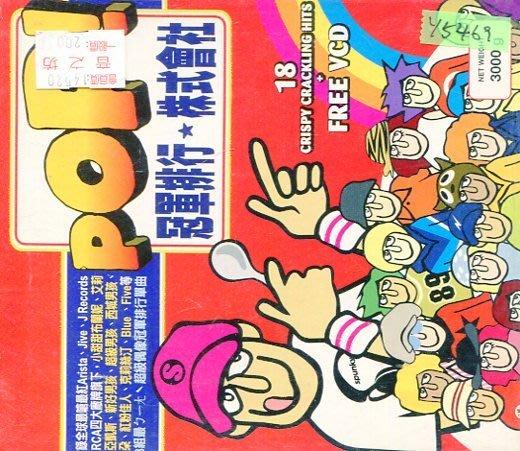 *還有唱片行* POP PARTY EDITION CD+VCD 全新 Y5469