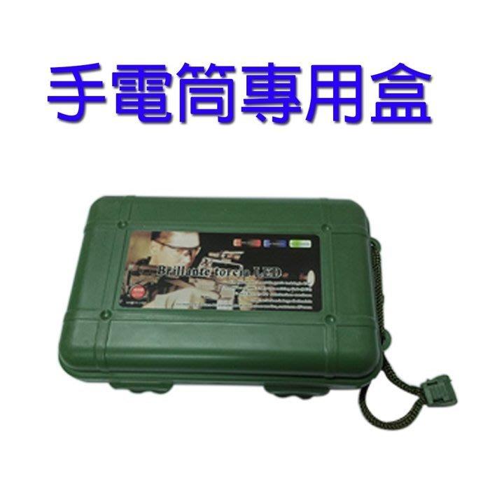 興雲網購3店此賣場為手電筒加購區 手電筒專用盒子 盒子 布套
