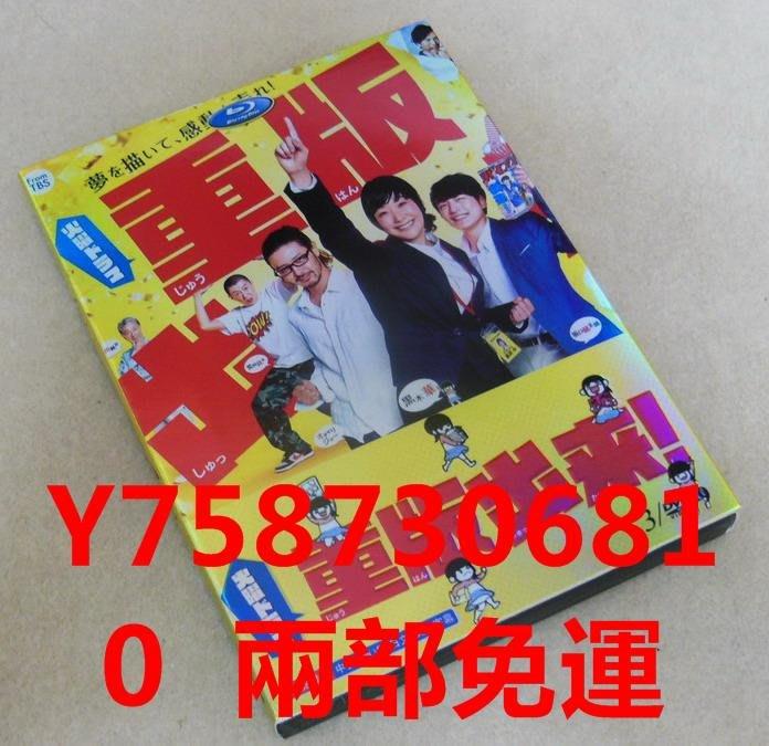 高清DVD 日劇 重版出來3D9高清版黑木華/小田切讓盒裝 兩部免運