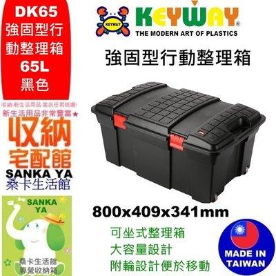 「桑卡」全台滿千免運不含偏遠地區/DK65強固型行動整理箱(65L)/潛水箱/DK-65/直購價