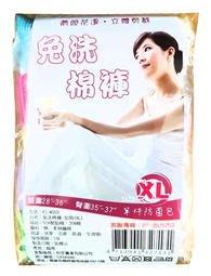【B2百貨】 綺思美免洗棉褲-女(XL) 4713941327131 【藍鳥百貨有限公司】
