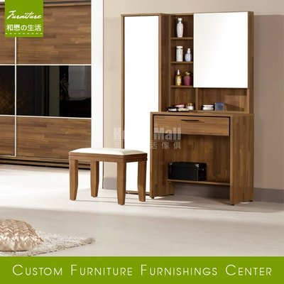 HOME MALL和懋傢俱~洛爾納3尺旋轉式化妝台(全組/含椅) $10750~(雙北市1-4F免運費)8C