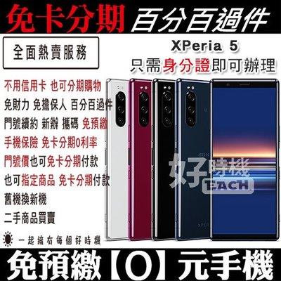 SONY XPreia5_xperia 5 手機分期 免卡分期 無卡分期 空機分期 分期 分期付款 手機保險 學生分期