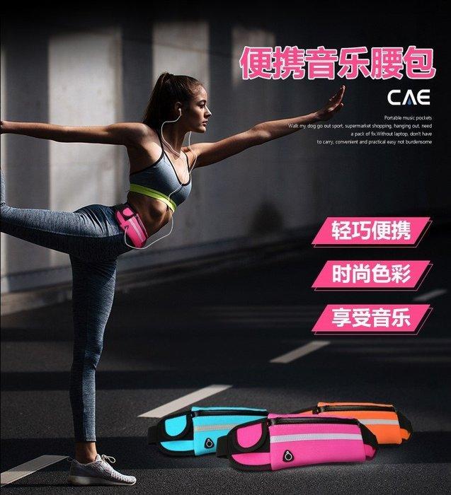 CAE 運動腰包 男女户外防水音樂多功能 馬拉松跑步包 水壺自行車健身手机包 愛購小舖-天