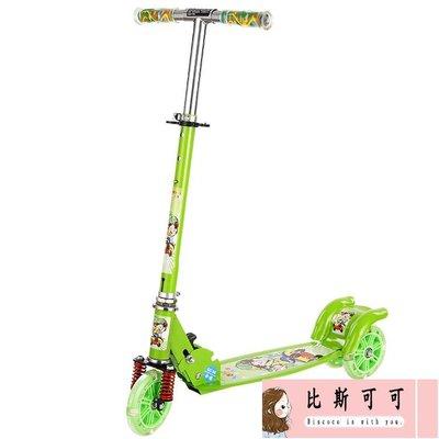 滑板車 兒童滑板車3歲三輪踏板車閃光2 6 8歲寶寶兩輪折疊單腳滑滑車【比斯可可】